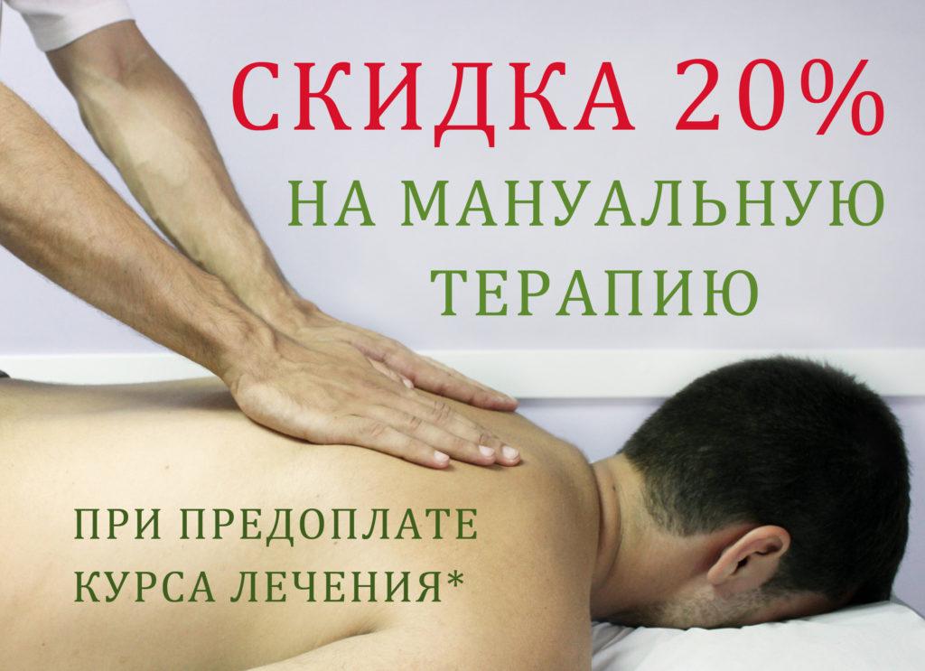 Акция Мануальная Терапия